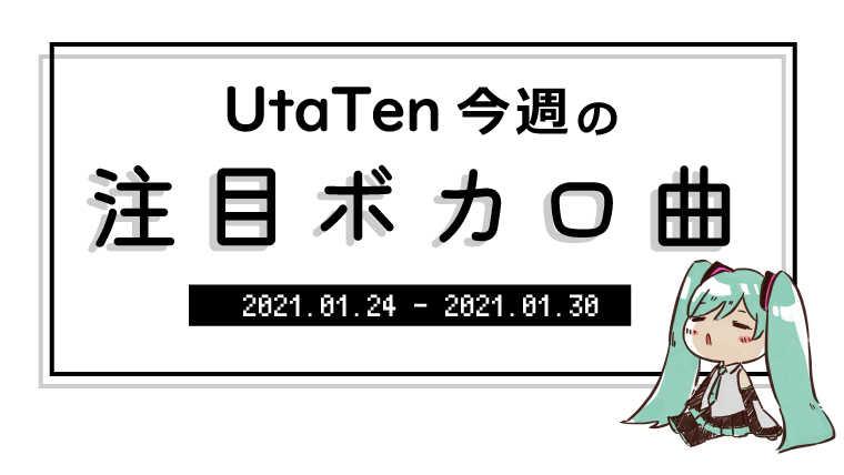 【UtaTen今週の注目ボカロ曲】地上波でも紹介された新人ボカロPの新曲!