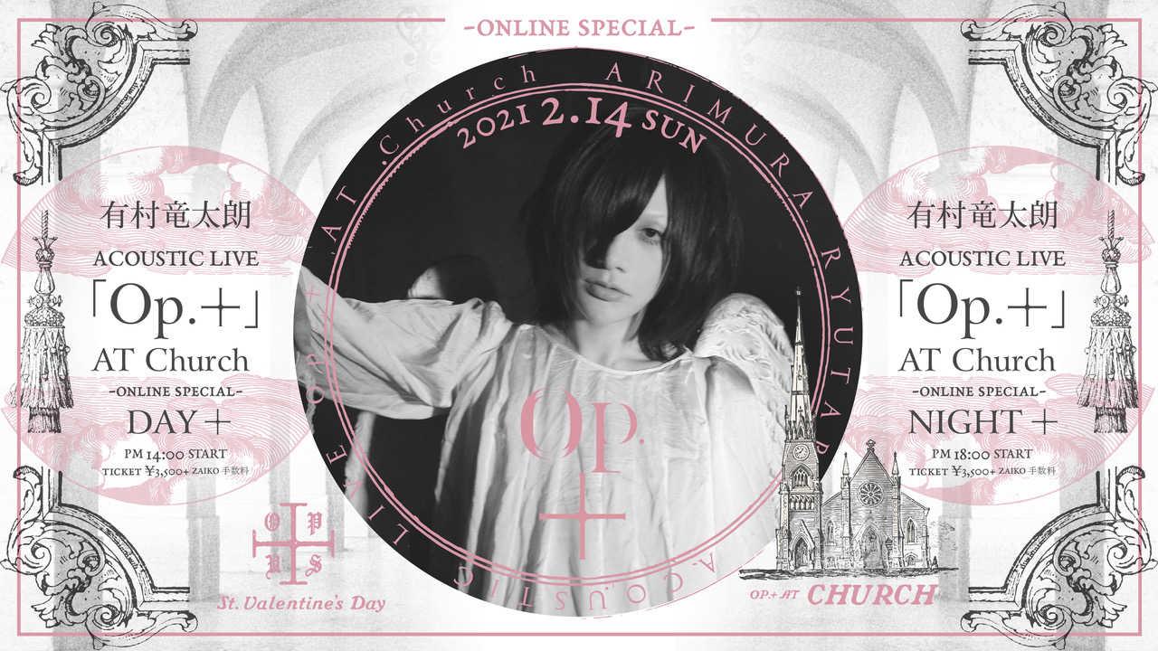 配信ライブ『有村竜太朗 ACOUSTIC LIVE「Op.+」AT Church -online special-』