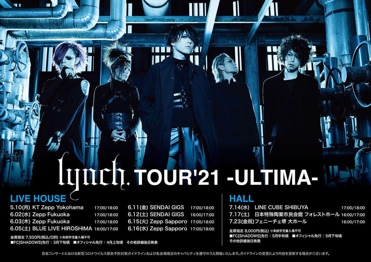 『TOUR'21 -ULTIMA-』