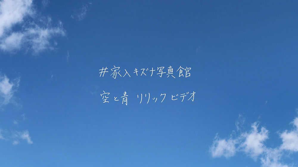 「空と青」Official Lyric Video