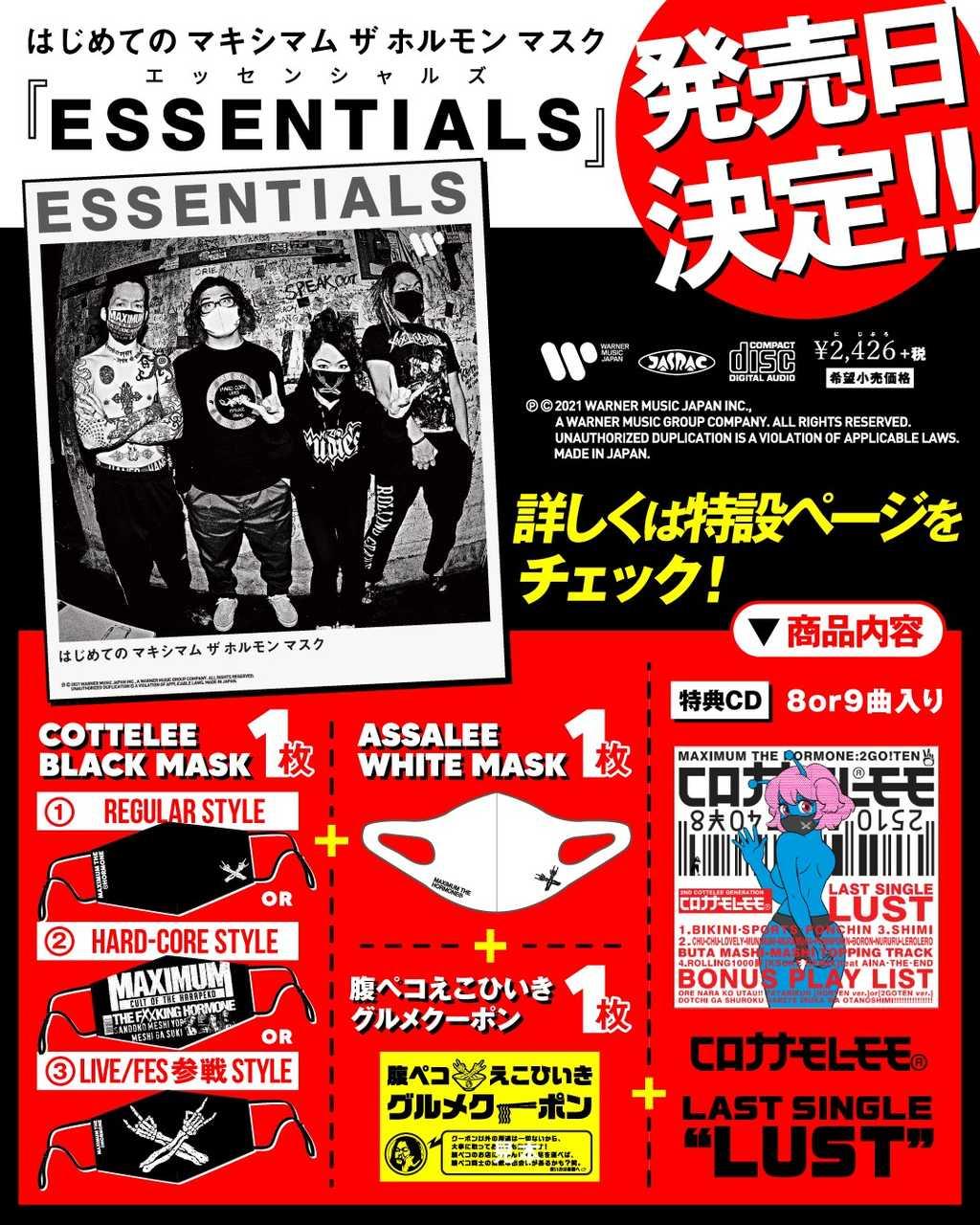 マスク2枚+2号店ラストシングル「ESSENTIALS」