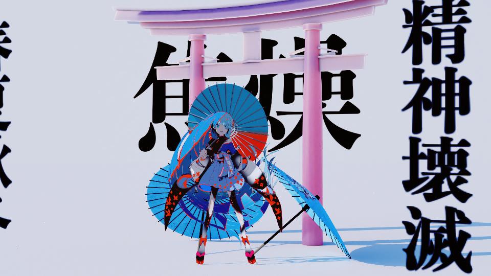 「反面教師為貴方覇本日怒上昇中乃巻」MV