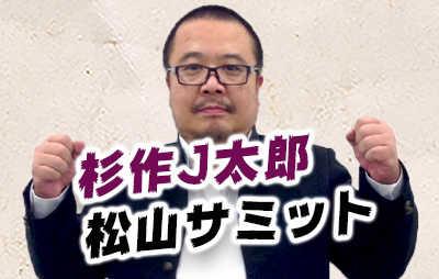 松山サミットは2021/2/22にオンライン開催です。お時間のある方は「松山サミット」のページでご確認・ご参加を。