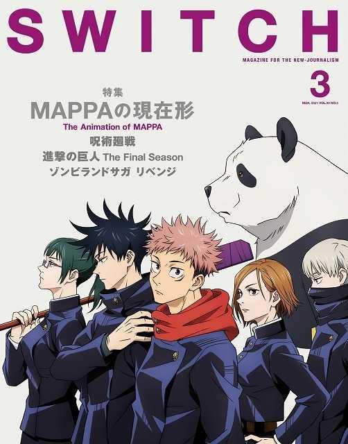 表紙はテレビアニメ「呪術廻戦」の描き下ろしビジュアル