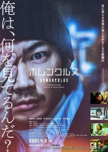 綾野剛演じる主人公・名越の右目を隠した象徴的なポーズを使ったポスター