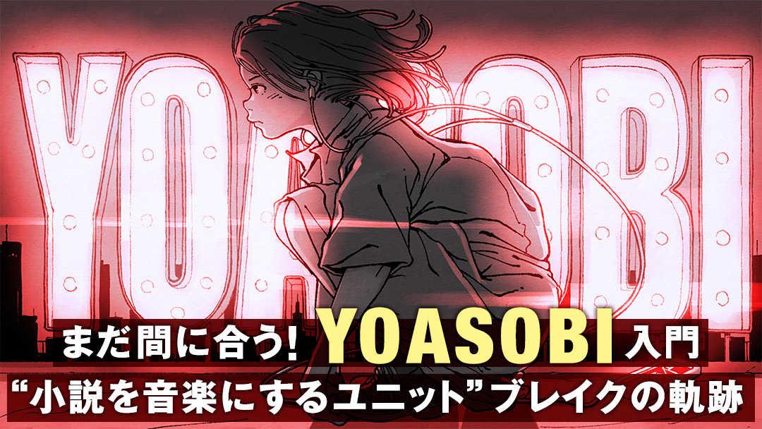 """auスマートパスプレミアムまだ間に合う!YOASOBI特集『""""小説を音楽にするユニット""""ブレイクの軌跡』"""