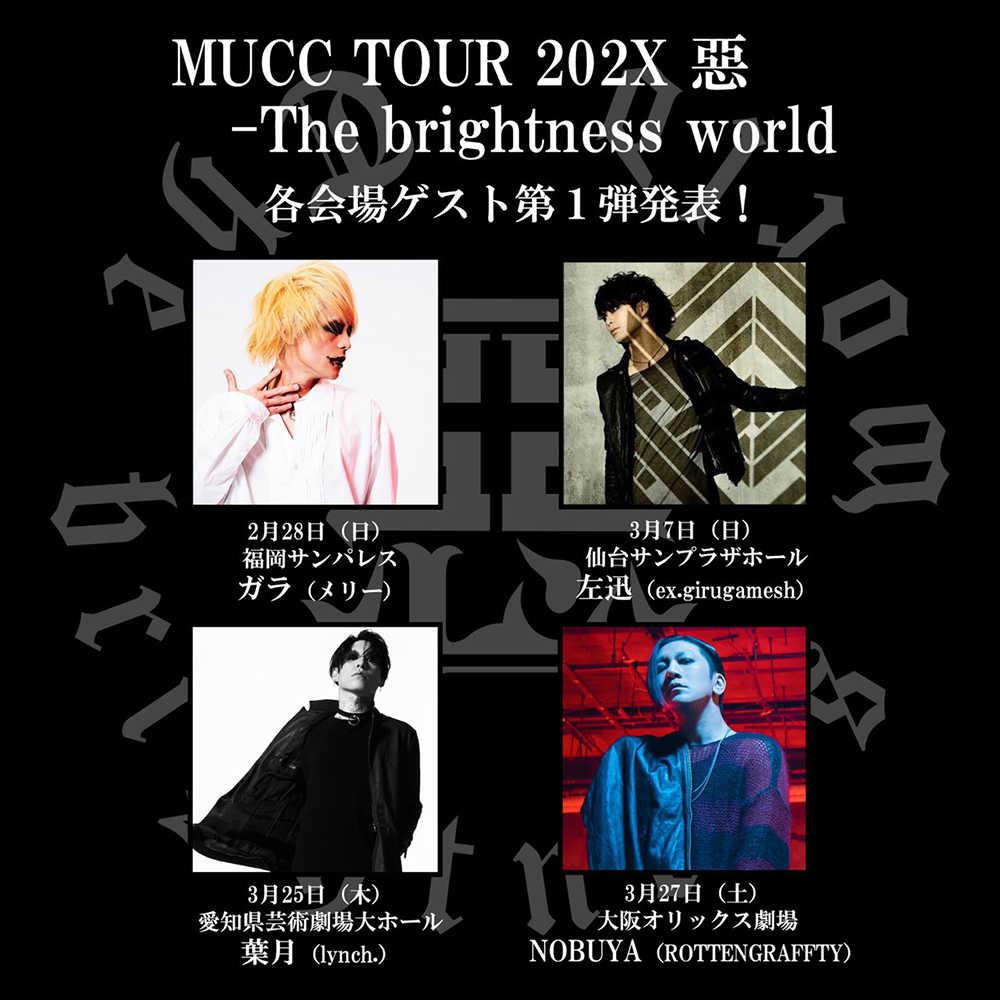 『MUCC TOUR 202X 惡-The brightness world』各会場ゲスト第一弾