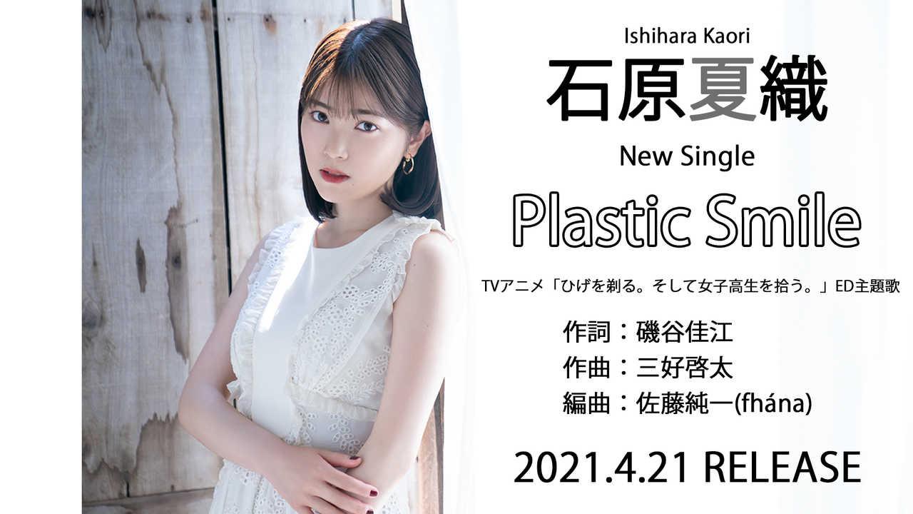 シングル「Plastic Smile」試聴動画