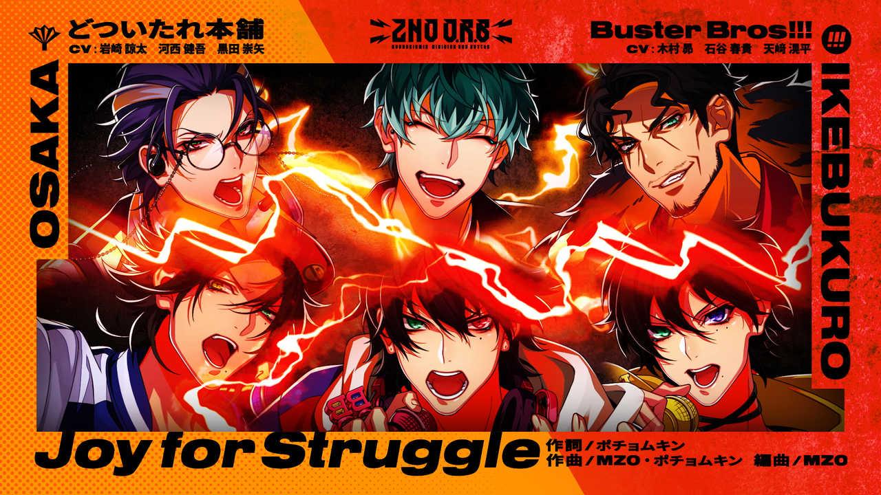 ヒプマイ、2nd D.R.B オオサカ VS イケブクロ Battle曲トレーラー公開