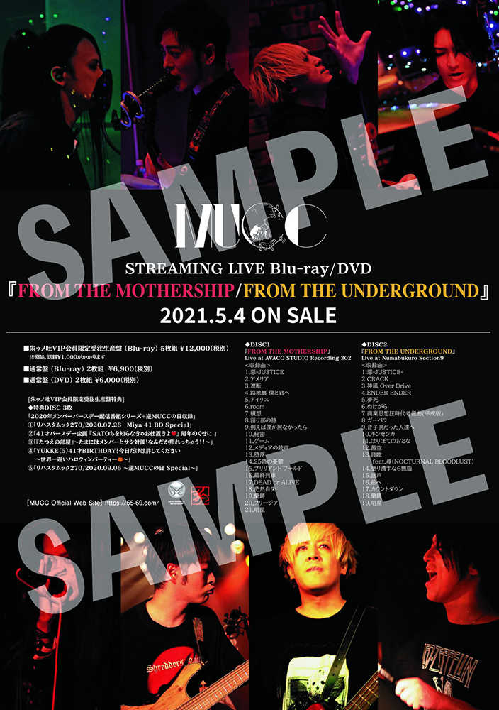 Blu-ray&DVD『FROM THE MOTHERSHIP/FROM THE UNDERGROUND』