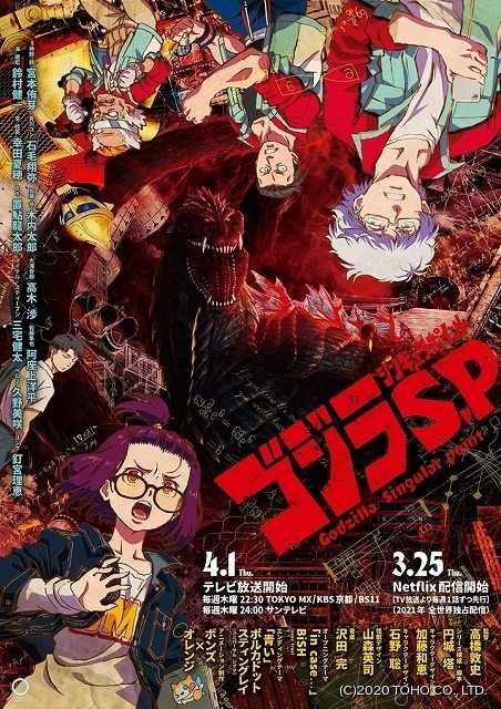 昭和「ゴジラ」ポスター風に描かれたキービジュアル