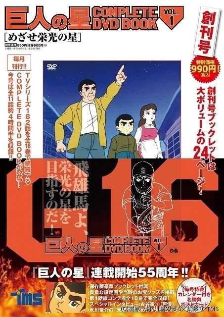 第1巻は特別価格990円(税込)