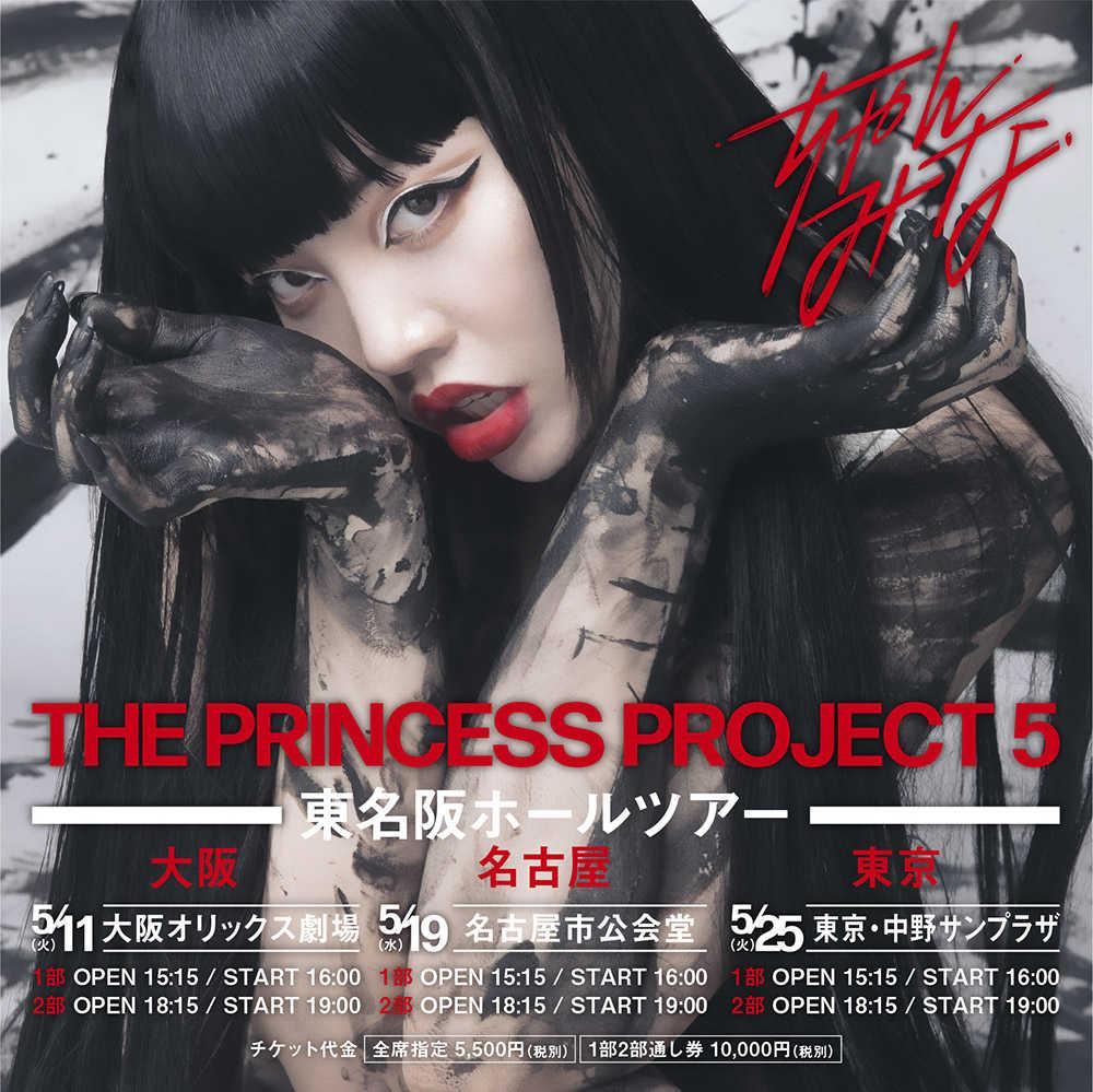 ライブツアー『PRINCESS PROJECT 5』