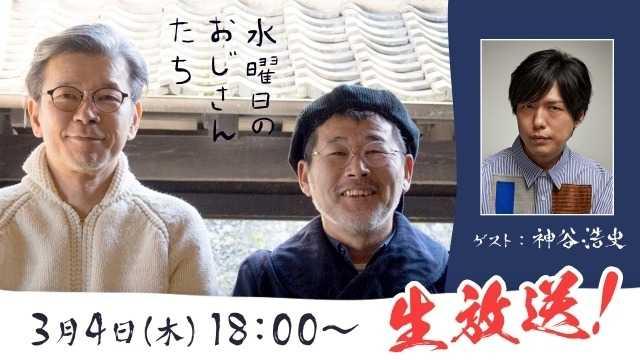 3月4日にチャンネル生放送