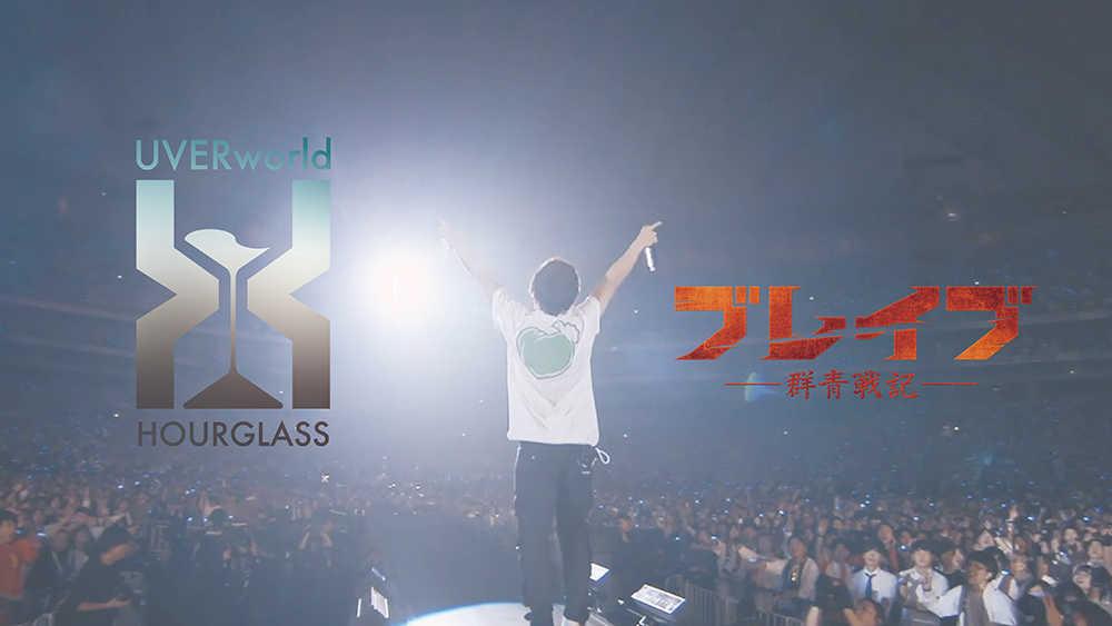「HOURGLASS」(映画『ブレイブ -群青戦記-』コラボver.)