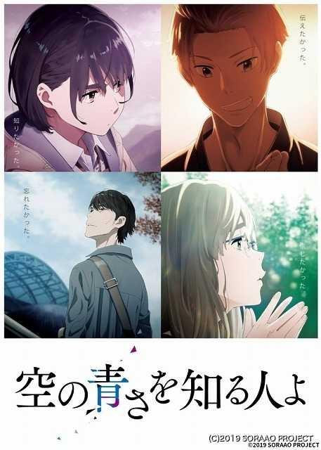 「空の青さを知る人よ」は若山詩音、吉岡里帆、吉沢亮、 松平健らが出演