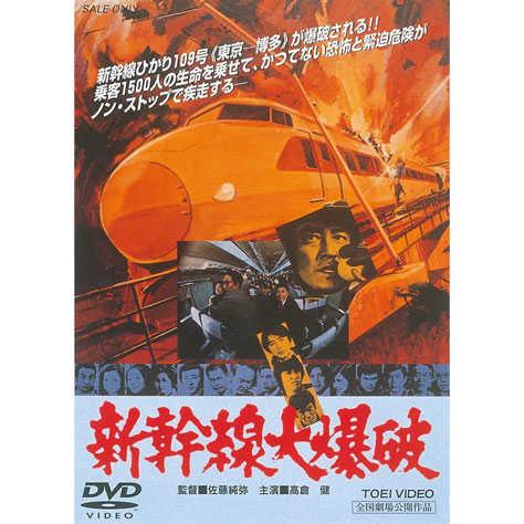 おすすめDVD:『新幹線大爆破』(発売元:東映ビデオ)