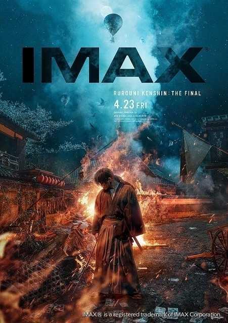 IMAX限定ポスター
