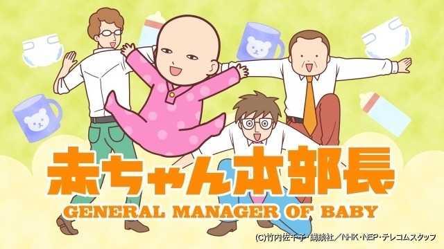 ウェブコミック「赤ちゃん本部長」アニメ化、安田顕が声優出演