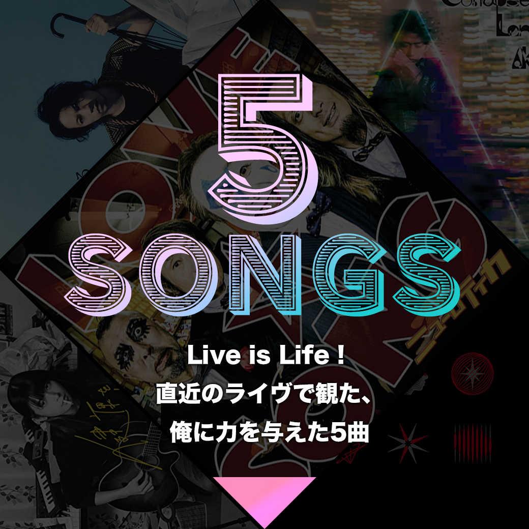 Live is Life! 直近のライヴで観た、俺に力を与えた5曲