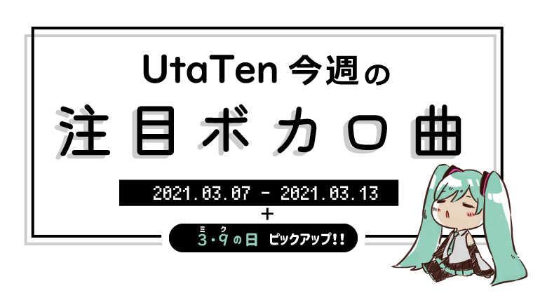 """【UtaTen今週の注目ボカロ曲】大人気ボカロP""""Kanaria""""の新曲『MIRA』"""