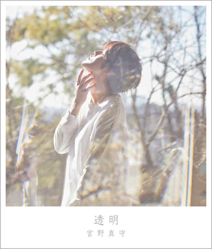 シングル「透明」ジャケット写真