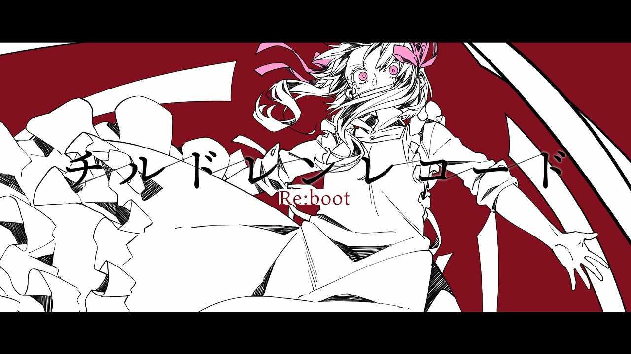 じん&カゲプロ10th Anniversary Year第1弾「チルドレンレコード」MV公開!