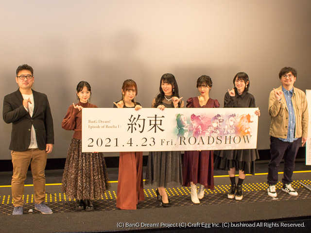 「約束」ポーズをとる「Roselia」メンバー、柿本広大総監督、三村厚史監督