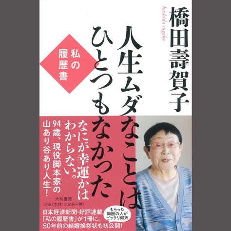 おすすめ書籍:「人生ムダなことはひとつもなかった」(私の履歴書)(橋田壽賀子・著/大和書房 2019年刊行)