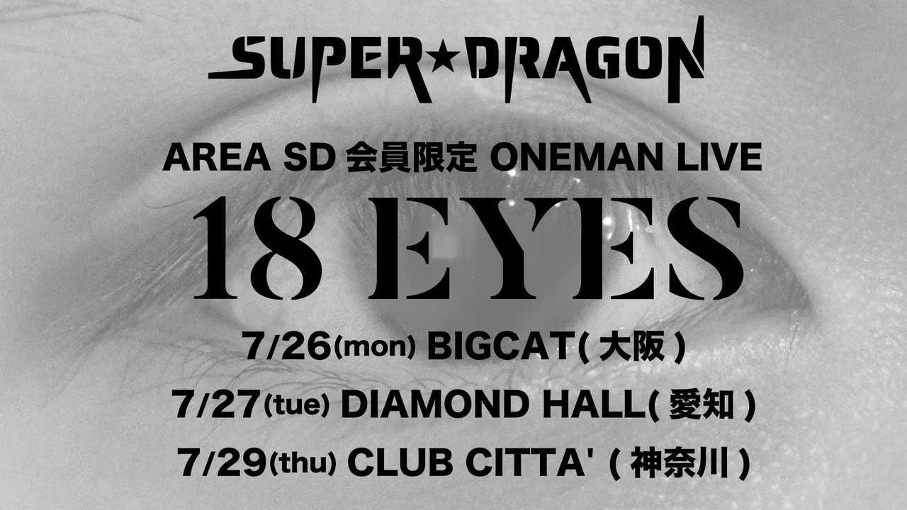 『SUPER★DRAGON  AREA SD会員限定 ONEMAN LIVE「18 EYES」』