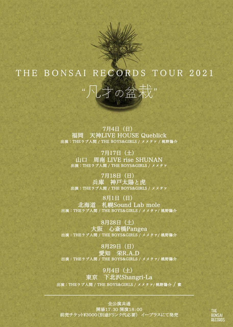 "『THE BONSAI RECORDS TOUR 2021  ""凡才の盆栽""』"