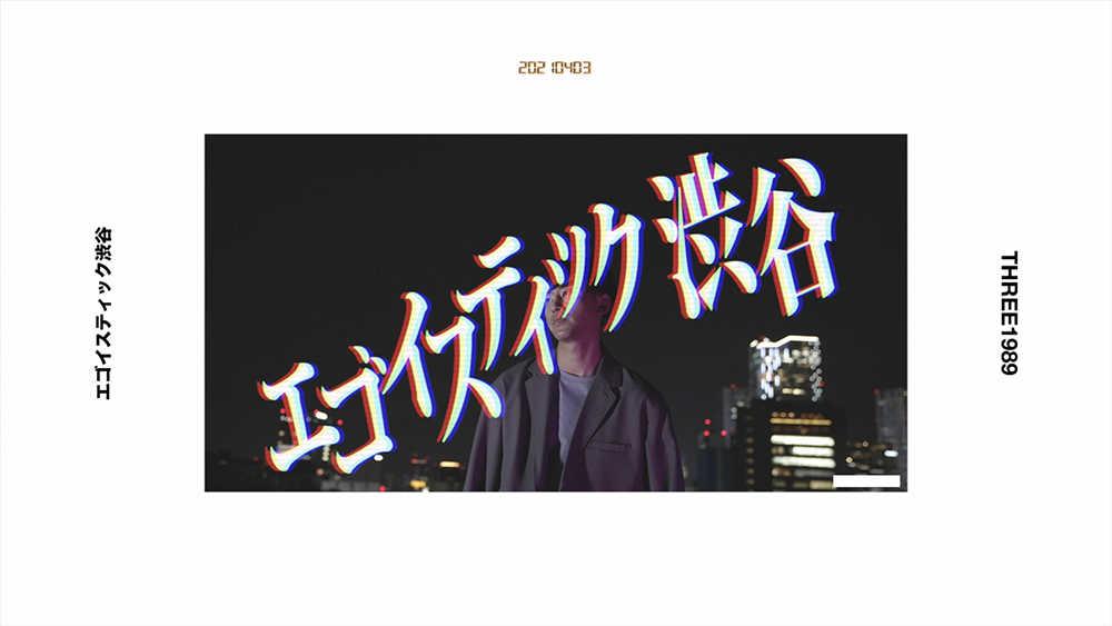 「エゴイスティック渋谷」–Lyric Video