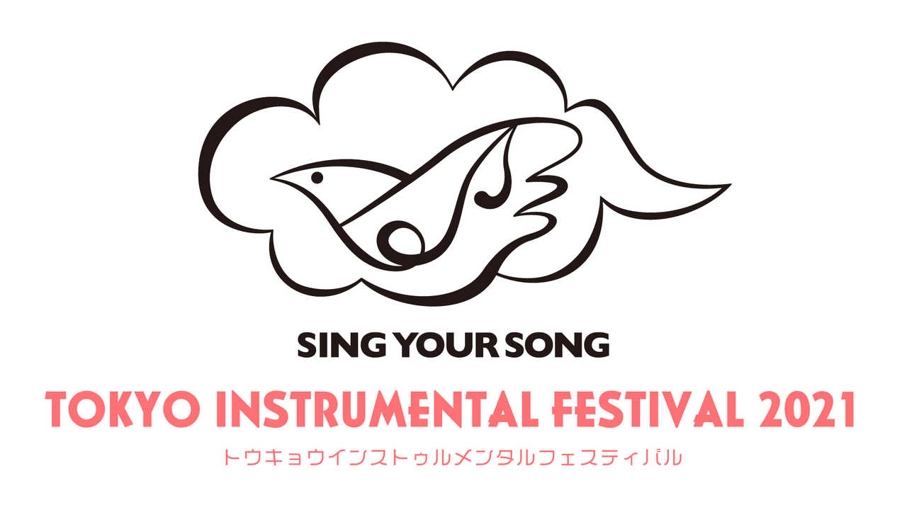 『TOKYO INSTRUMENTAL FESTIVAL 2021 Sing Your Song!』