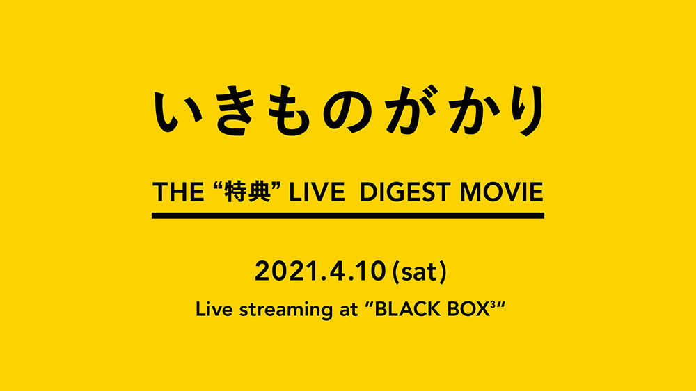 "『「THE""特典""LIVE」DIGEST MOVIE』"