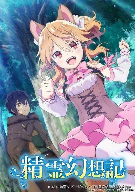 狐獣人の少女ラティーファ(CV:楠木ともり)とリオを描いた第1弾キービジュアル