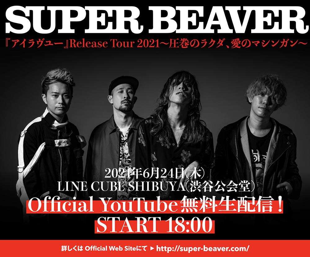 『SUPER BEAVER オフィシャルYouTubeチャンネル 無料生配信』