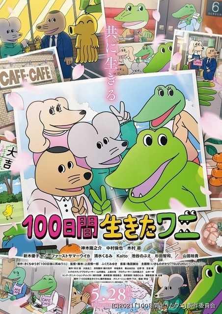 映像は、原作漫画「100日後に死ぬワニ」の100日目のシーンからスタート!