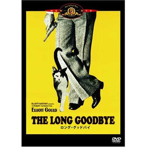 『ロング・グッドバイ』(発売元:20世紀スタジオ)
