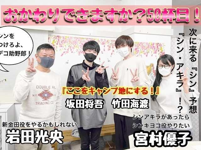 「宮村優子・岩田光央おかわりできますか?」は50回を超えて絶好調配信中