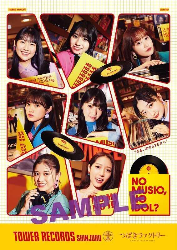 つばきファクトリー「NO MUSIC, NO IDOL?」ポスター