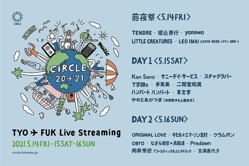 『CIRCLE '20→'21 東京▲福岡 実況中継』