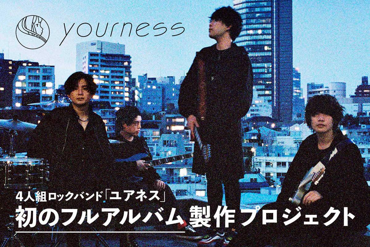 『-[ユアネス]初のフルアルバム製作プロジェクト-』