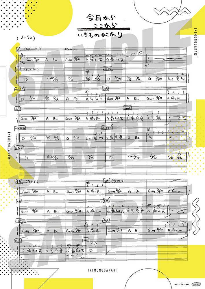『いきものがかり直筆サイン入り「今日から、ここから」オリジナル譜面カード』