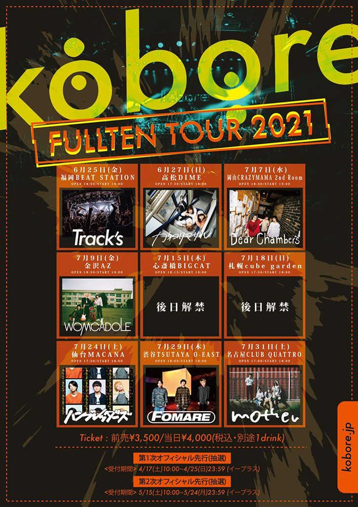 『kobore「FULLTEN TOUR 2021」』