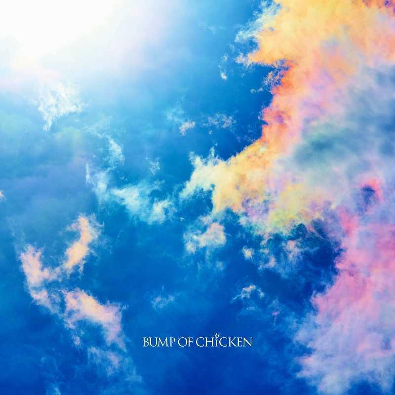 BUMP OF CHICKEN、NHK連続テレビ小説「おかえりモネ」主題歌 「なないろ」を配信リリース&MVプレミア公開!