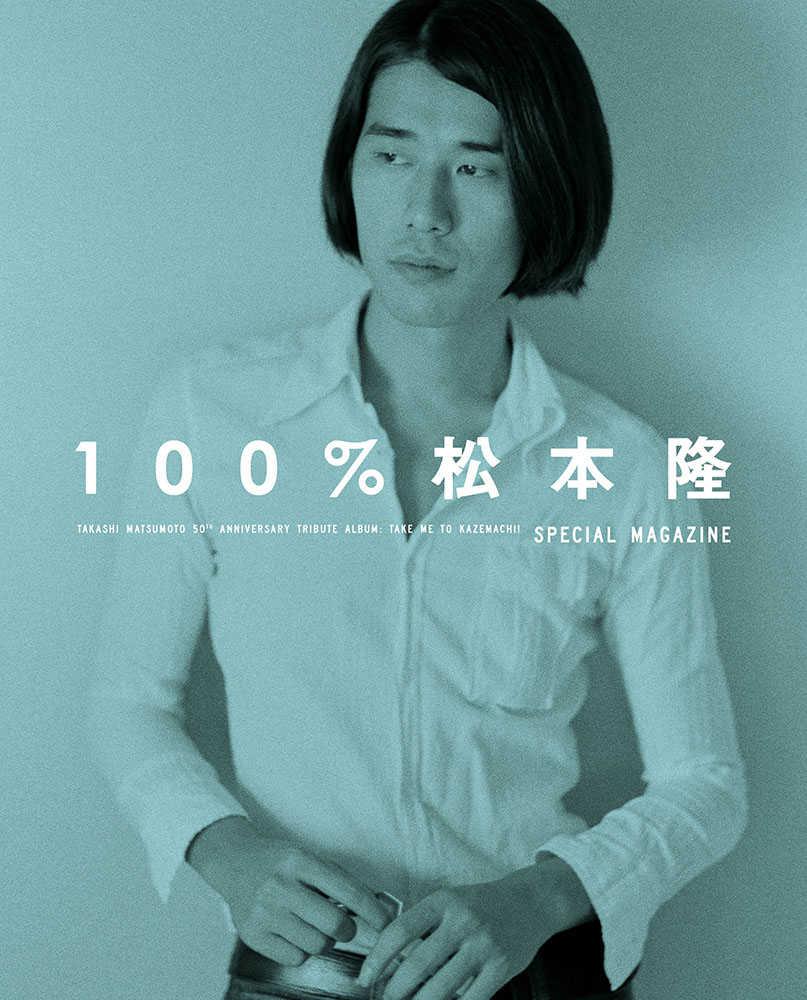 特典本「100%松本隆」表紙