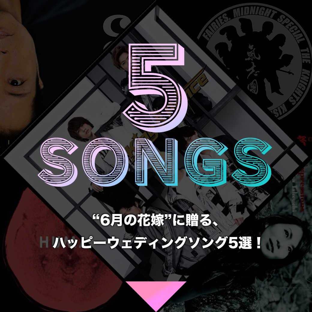 """""""6月の花嫁""""に贈る、ハッピーウェディングソング5選!"""