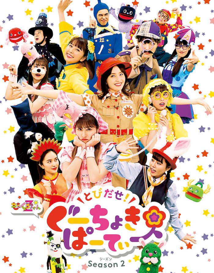 ももくろちゃんZ『とびだせ!ぐーちょきぱーてぃー Season 2』BD&DVDのジャケット写真&特典を公開!収録内容も決定!