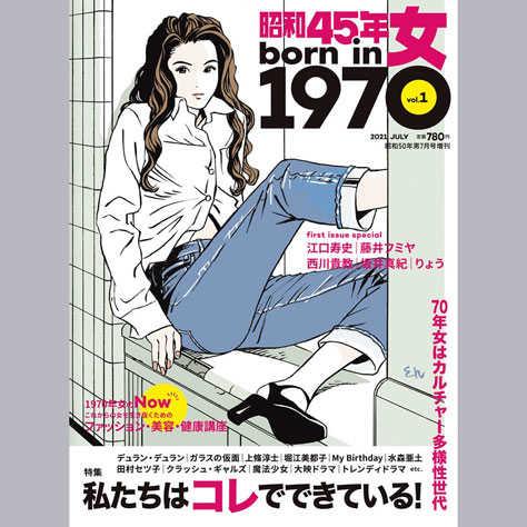 昭和45年女・1970年女 Vol.1(クレタパブリッシング)