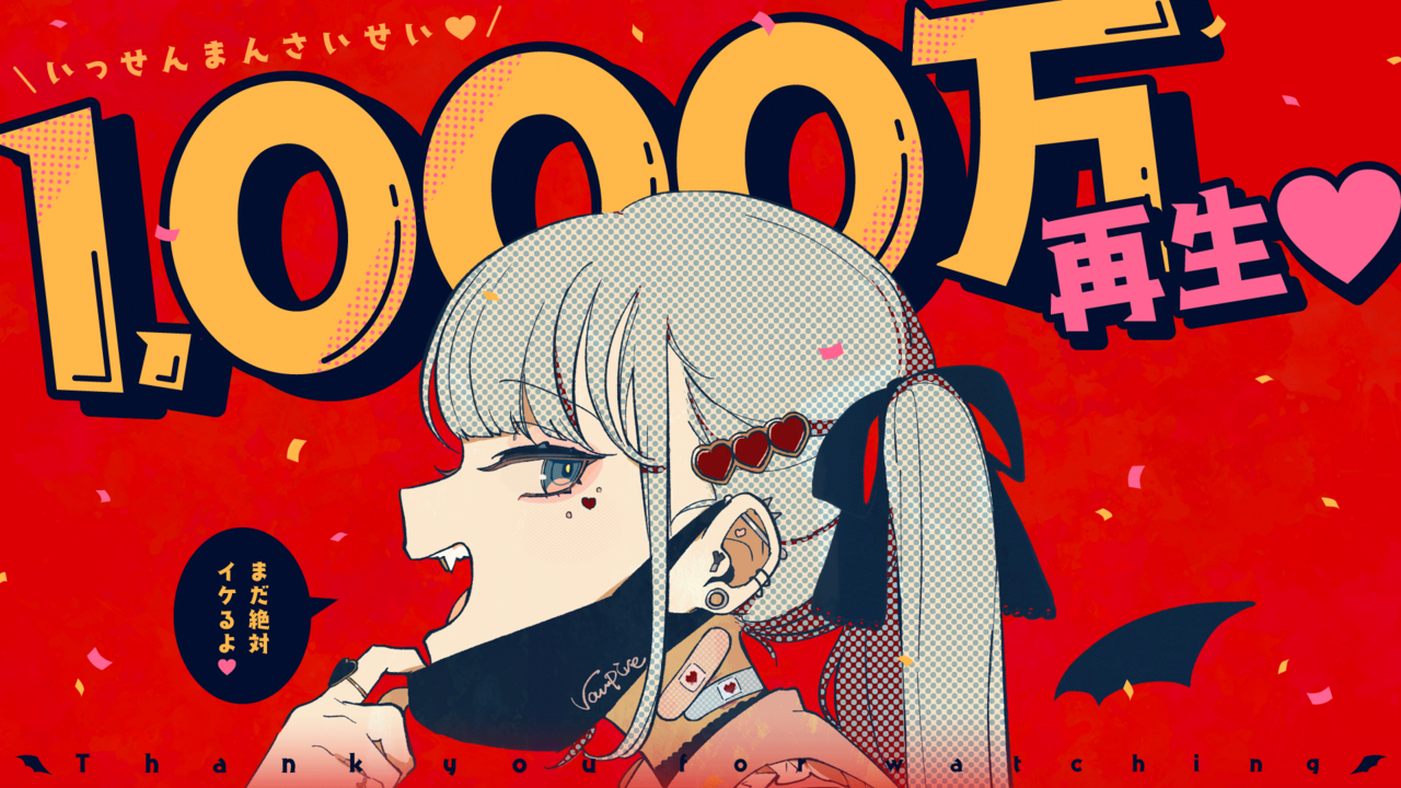 DECO*27「ヴァンパイア」YouTube1000万再生突破記念、TikTokアカウントを開設。